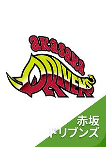赤坂ドリブンズ 出場選手 未定