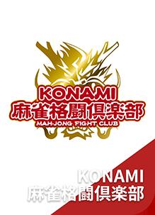 KONAMI 麻雀格闘倶楽部 出場選手 未定