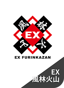 EX風林火山 出場選手 未定