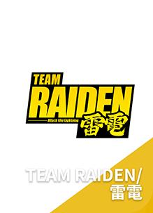TEAM RAIDEN / 雷電 出場選手 未定