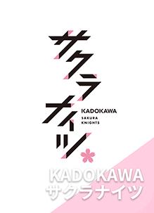 KADOKAWAサクラナイツ 出場選手 未定