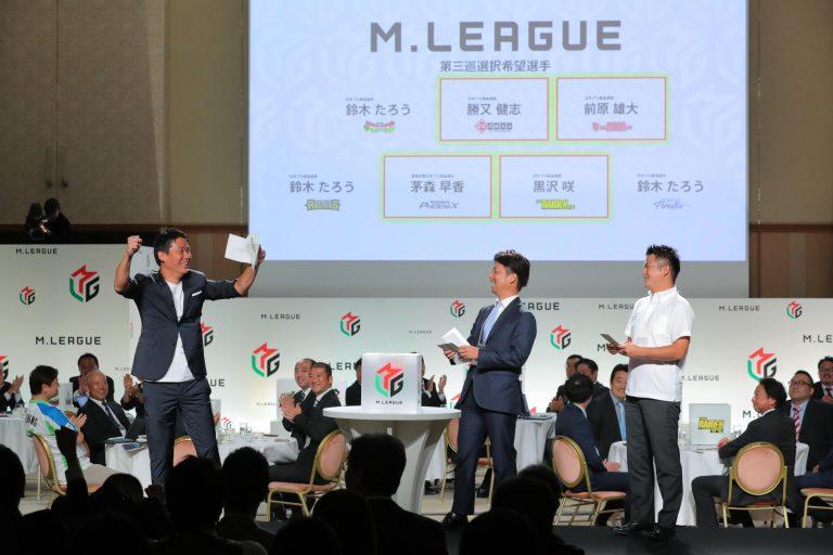 「Mリーグ」ドラフト会議2018