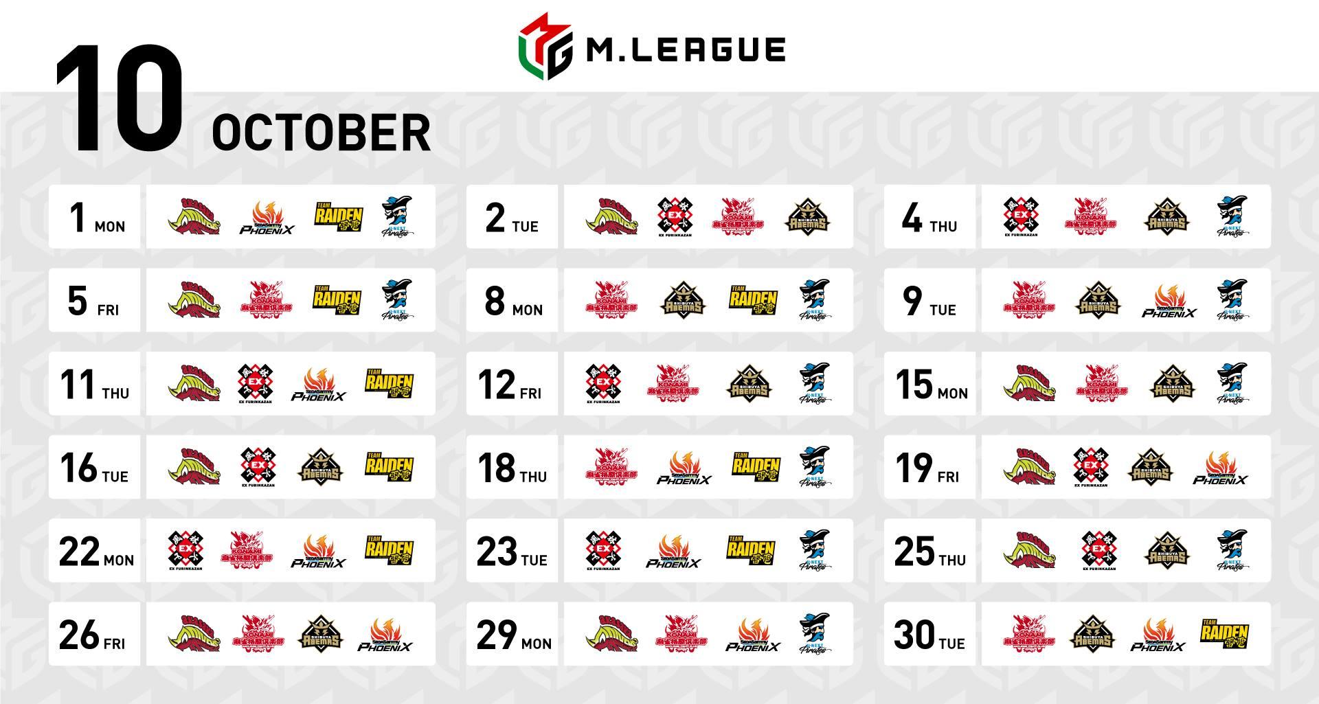 試合スケジュール発表(10月~3月)