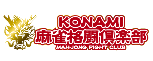 KONAMI麻雀格闘倶楽部