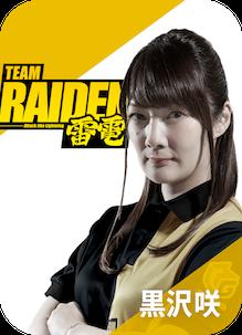 TEAM RAIDEN / 雷電 黒沢咲