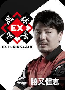EX風林火山 勝又健志