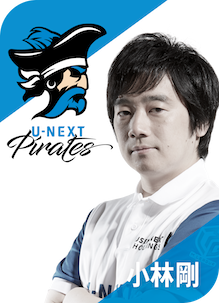 U-NEXT Pirates 小林剛