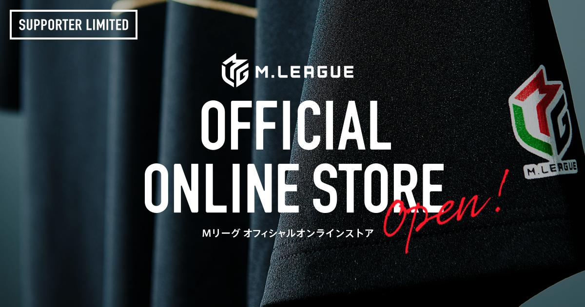 Mリーグ公式オンラインストアをオープン