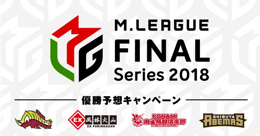 Mリーグ優勝予想キャンペーンを開催