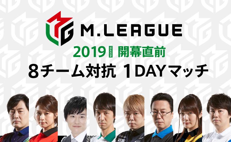 【Mリーグ2019シーズン開幕直前 8チーム対抗1DAYマッチ】が開催決定