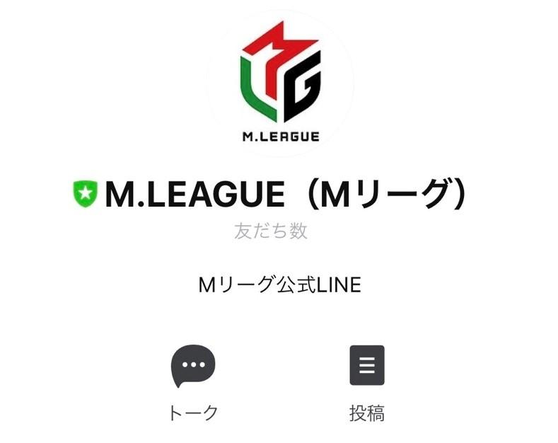 プロ麻雀リーグ「Mリーグ」LINE公式アカウント 開設のお知らせ