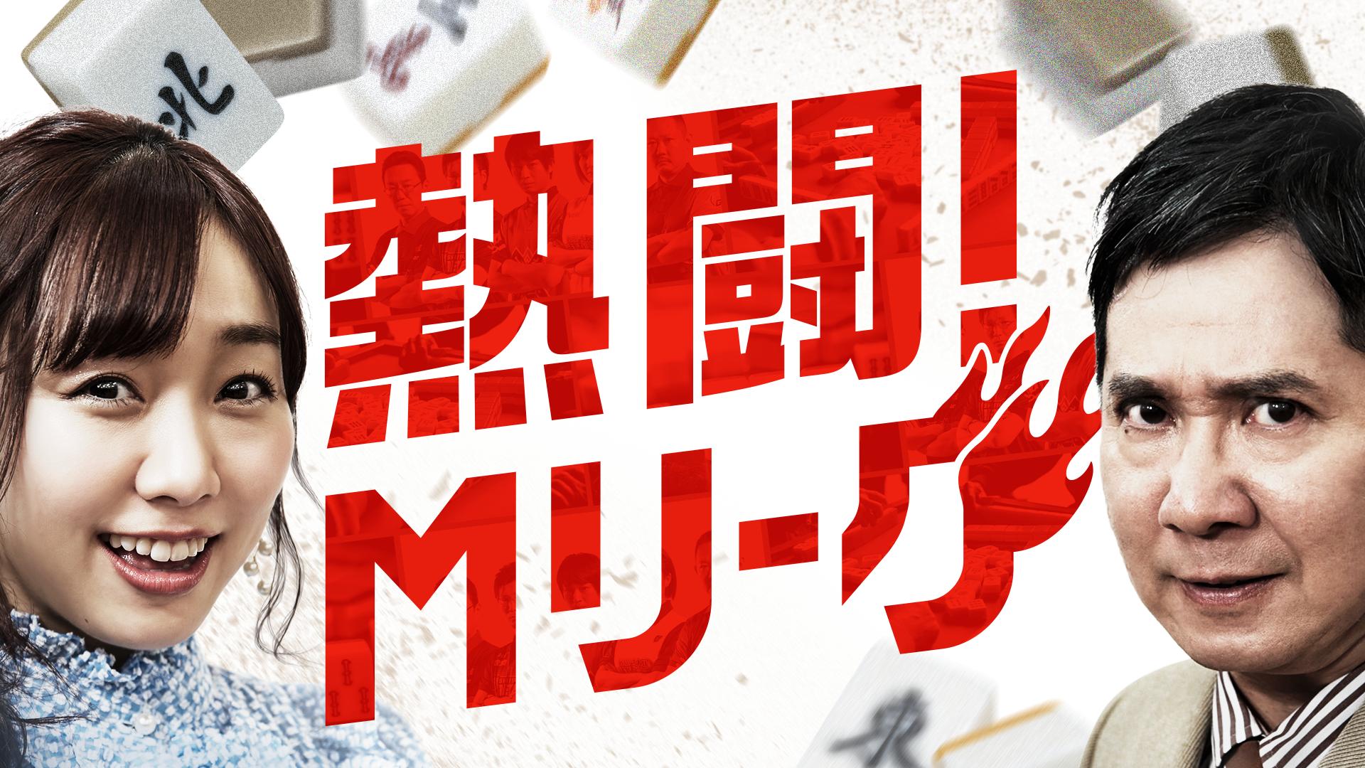 プロ麻雀リーグ「Mリーグ」の魅力を伝える番組「熱闘!Mリーグ」が 2019年10月6日(日)よる24時59分より「AbemaTV」と「テレビ朝日」にて同時放送決定!