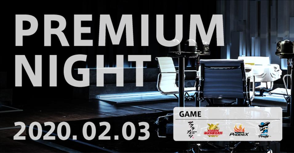 2月3日(月)開催の「Mリーグ プレミアムナイト」 オフィシャルサポーター観戦チケットを1月1日より先行販売開始