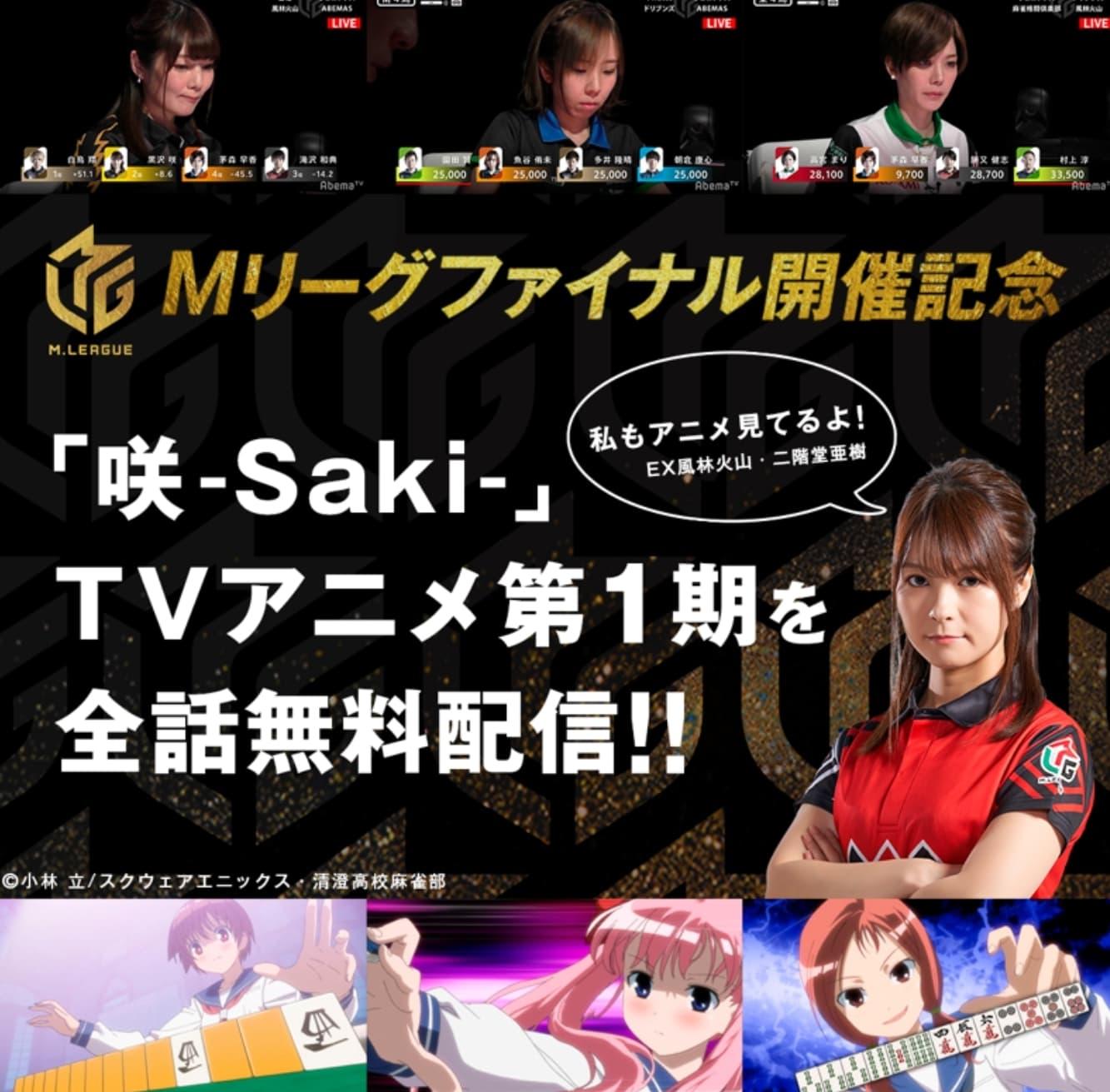 アニメ「咲-Saki-」コラボキャンペーン開催