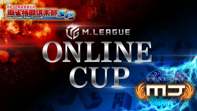 「MリーグオンラインCUP」開催決定