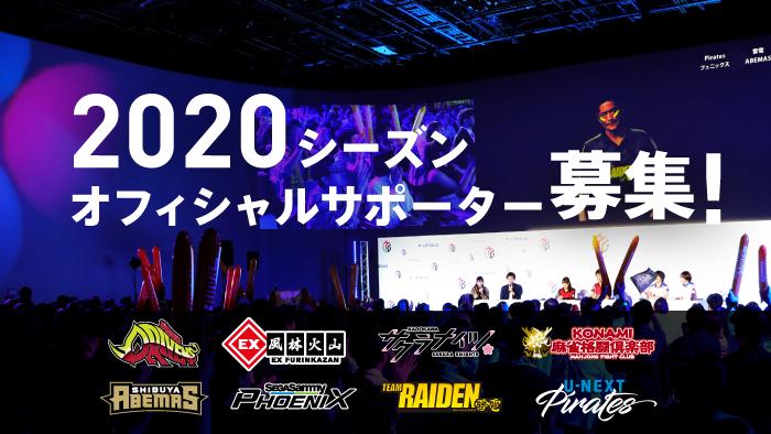 2020シーズン、オフィシャルサポーター募集を9月1日(火)より開始