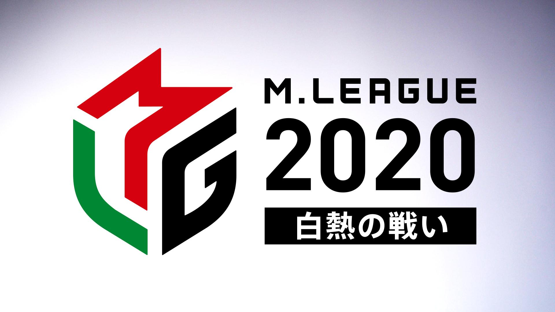 🆕『Mリーグ2020~白熱の戦い~』 「ABEMAビデオ」などで配信決定!