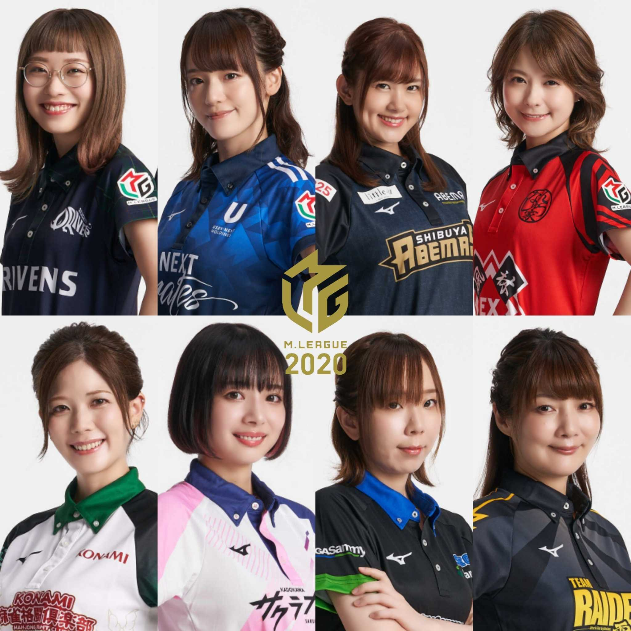 「Mリーグ2020」ユニフォームキャンペーンのお知らせ