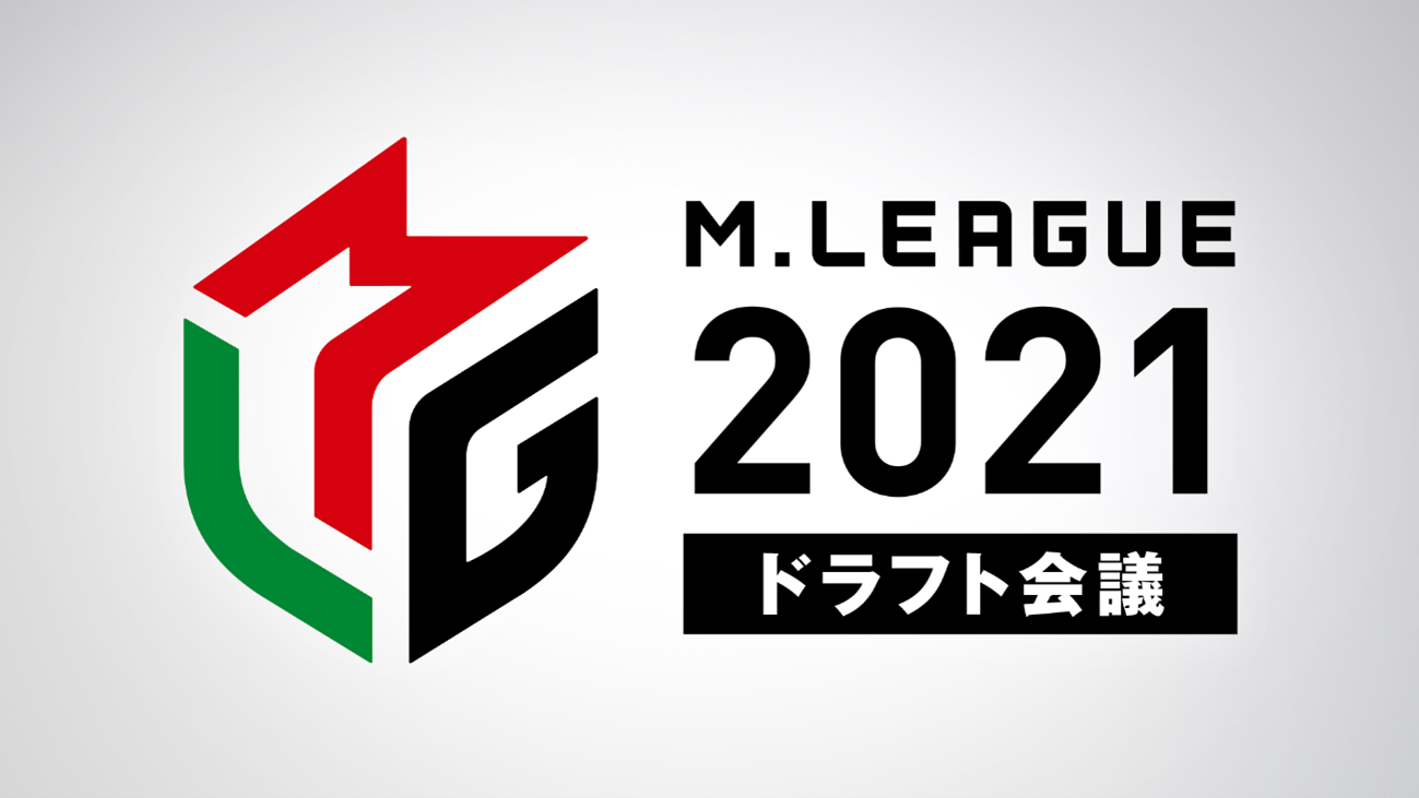 🆕「Mリーグ2021シーズン」ドラフト会議の概要について